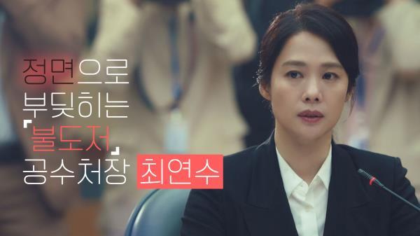 [스페셜] 초대 공수처장 다운 면모👏🏻 원칙과 정면승부하는 불도저💥 김현주 | JTBC 210508 방송