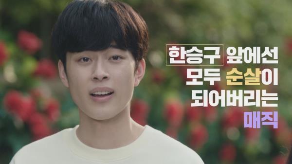 [스페셜] 유선호, 뼈아프게 맞는 말만 해서 나 순살 됐잖아...🍗 | JTBC 210508 방송