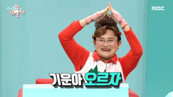 신곡 '오르자'로 돌아온 둘째이모 김다비~♬ (ft. 토시 조카 & 문어 조카), MBC 210508 방송