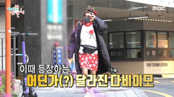 촬영장을 점검하는 대표 송은이! 그리고 등장한 진짜 김다비...!!!, MBC 210508 방송