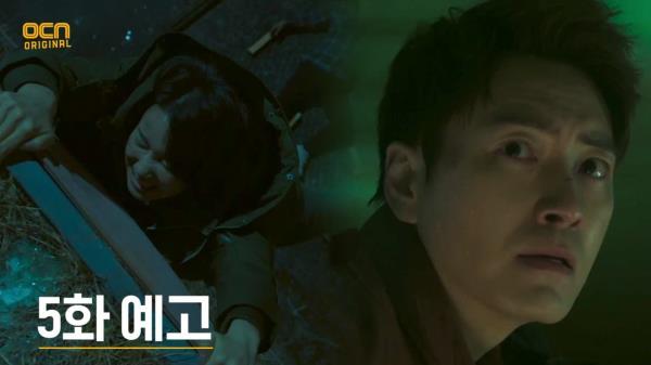 [5화 예고] 김옥빈x이준혁, 절체절명 위기 직면?!