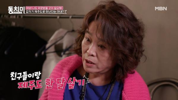 ※깜짝선언※ 배우 전성애, 남편에게 제주 한 달 살이 선언하다?! MBN 210508 방송